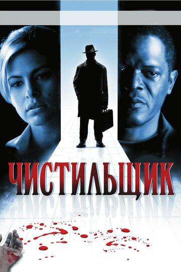 Чистильщик (2007)