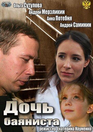 Дочь баяниста 2012 | МоеКино