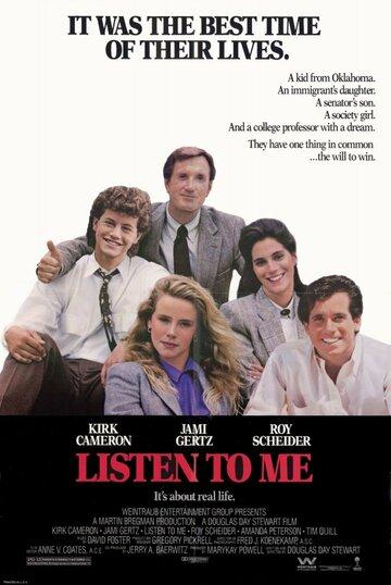 Слушай меня (1989)