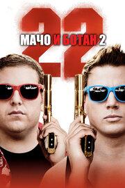 Смотреть Мачо и ботан 2 (2014) в HD качестве 720p