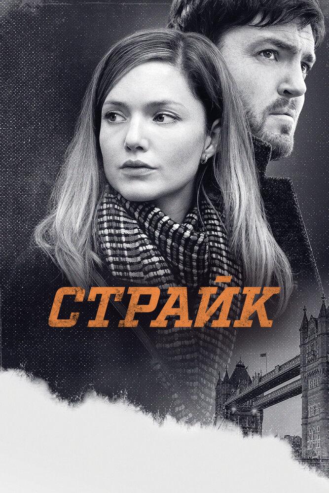Страйк 1 сезон 5 серия 2017