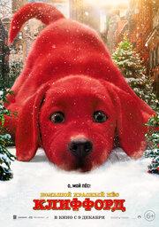 Клиффорд – большая красная собака (2020) смотреть онлайн фильм в хорошем качестве 1080p