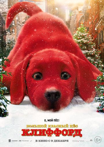 Клиффорд — большая красная собака / Clifford the Big Red Dog (2020)