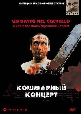 Кошмарный концерт (1990)
