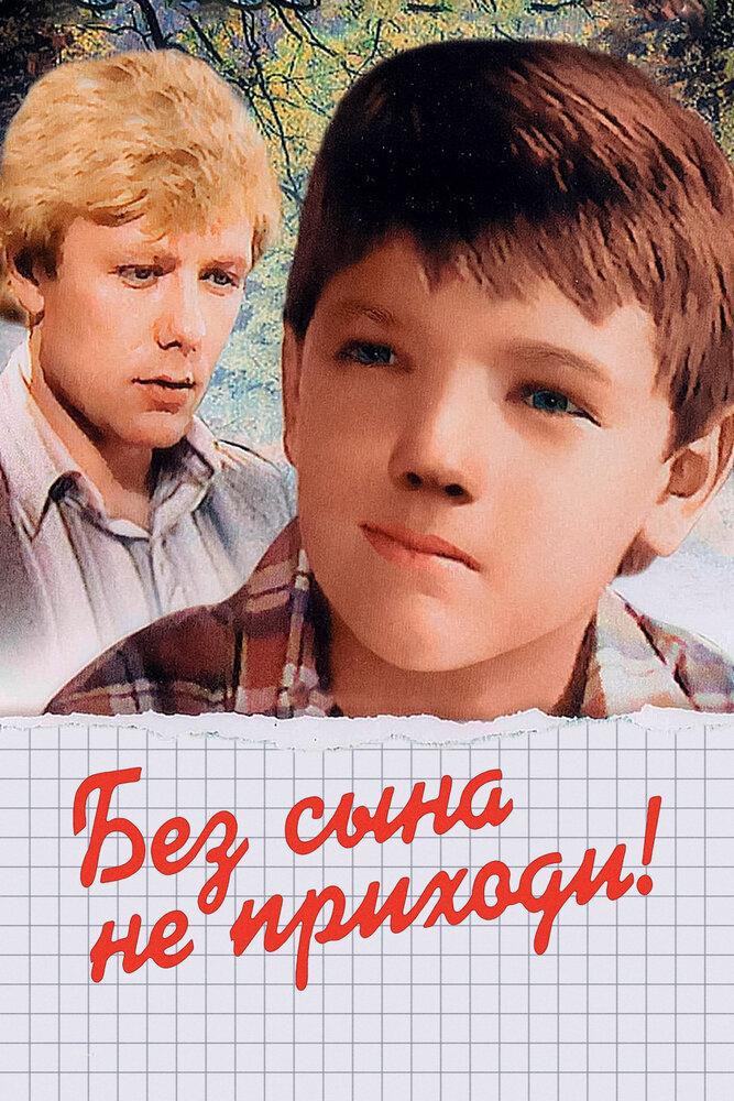 Фильмы Без сына не приходи! смотреть онлайн