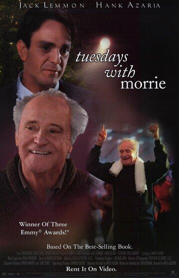 Вторники с Морри (Tuesdays with Morrie)