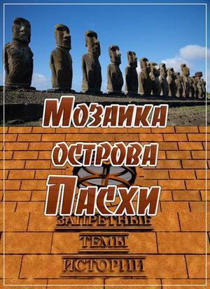 Запретные темы истории: Мозаика острова Пасхи (2014)