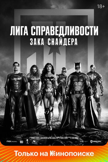 Лига Справедливости Зака Снайдера 2021 | МоеКино