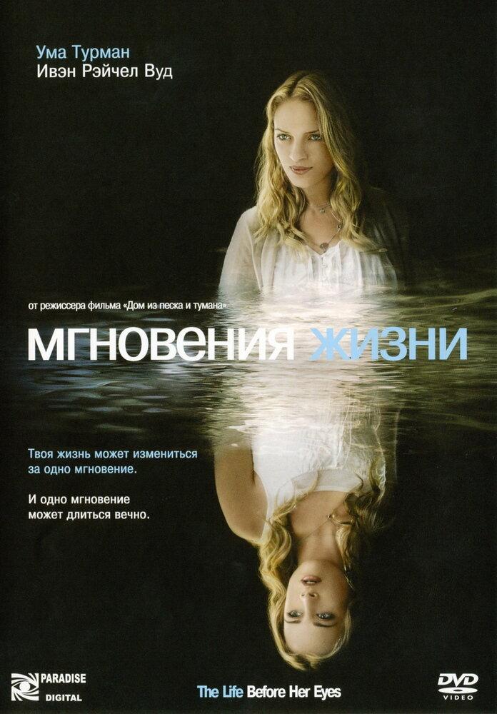 Мгновения жизни / The Life Before Her Eyes (2007) BDRip 1080p