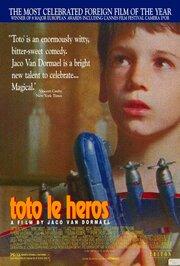 Смотреть онлайн Тото-герой