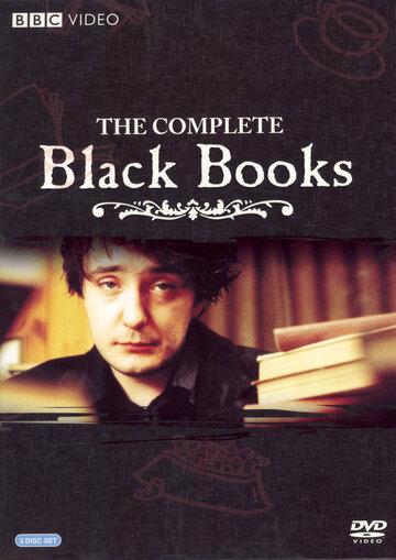 Сериал Книжный магазин Блэка / Black Books (сезон 2) смотреть онлайн