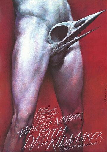 Смерть детороба (1991)