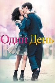 Один день (2011)