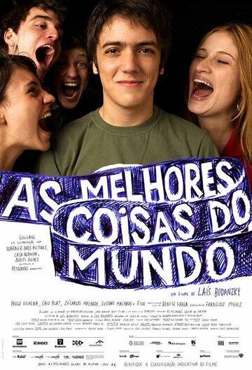 Лучшие вещи в мире (2010)