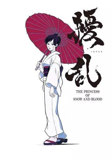 Дзёран: Принцесса снега и крови 2021 | МоеКино