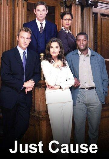 Правое дело (2001) полный фильм онлайн