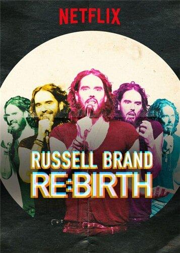 Фильмы Расселл Брэнд: Re: Рождение смотреть онлайн