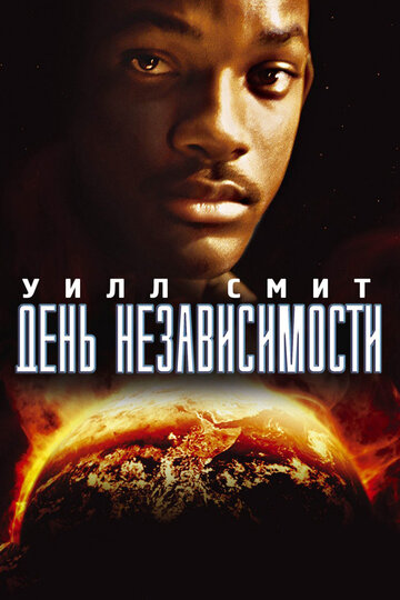 День независимости (Independence Day1996)