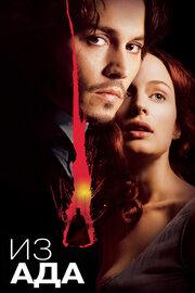 Из ада (2001)