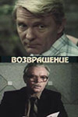Возвращение (1987) полный фильм