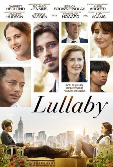 Колыбельная (Lullaby)