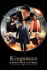 Смотреть Kingsman: Секретная служба (2014) в HD качестве 720p