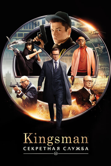 Kingsman: Секретная служба (Kingsman: The Secret Service)