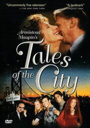 Городские истории (1993)