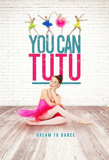You Can Tutu 2016 | МоеКино