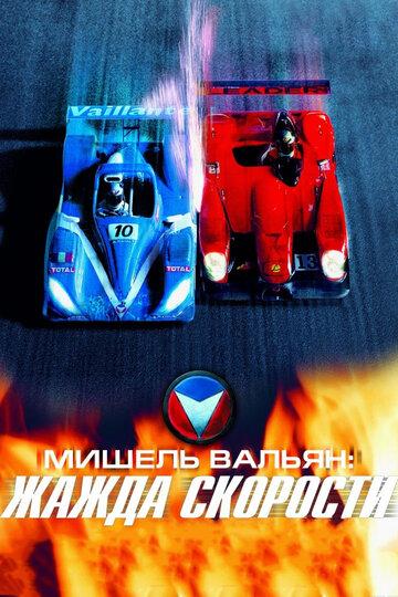 Фильм Мишель Вальян: Жажда скорости