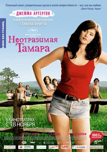 Неотразимая Тамара (2010)