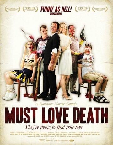 Любовь к смерти обязательна (Must Love Death)
