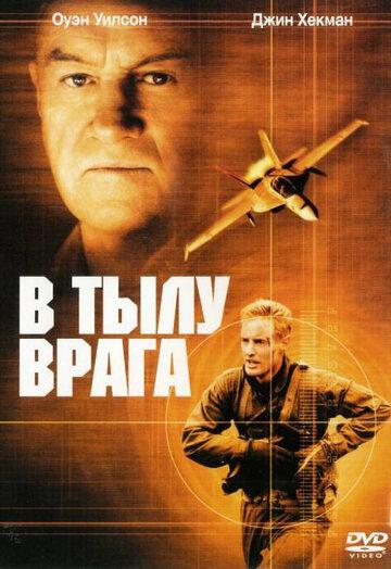 Фильм В тылу врага