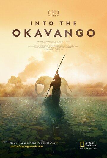 Далеко в Окаванго (2018)