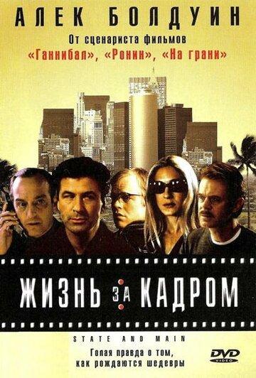 Постер к фильму Жизнь за кадром (2000)