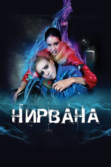 Фильм Нирвана