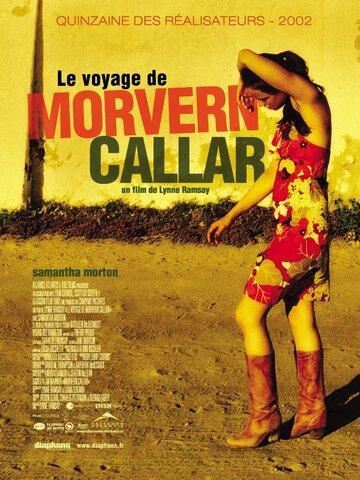 Смотреть онлайн Морверн Каллар