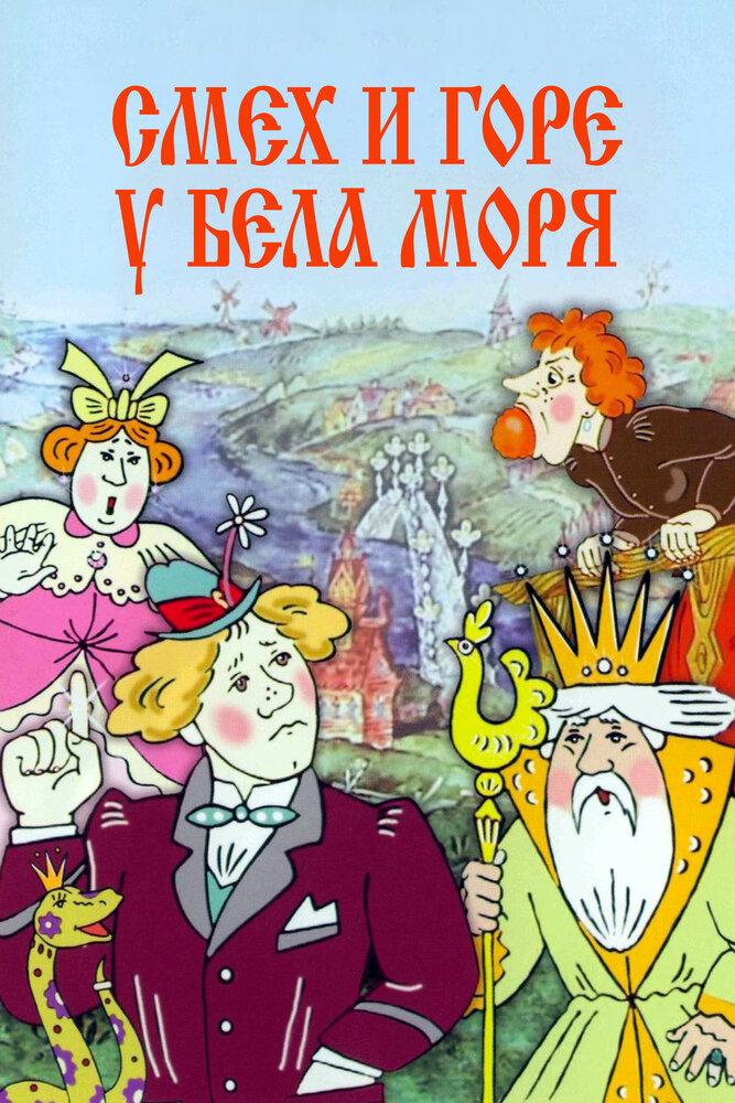Смех и горе у Бела моря (1988) смотреть онлайн бесплатно в HD качестве