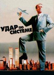 Удар по системе (1990)