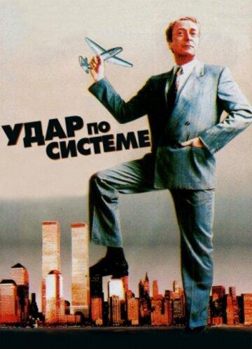 Удар по системе (1990) — отзывы и рейтинг фильма