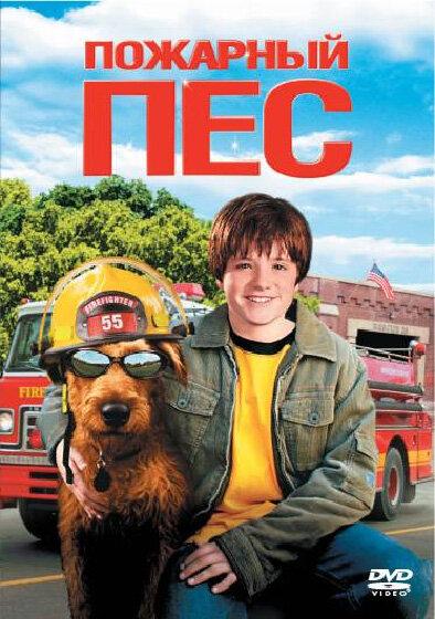 пожарный пес скачать торрент
