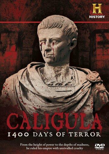 Калигула: 1400 дней террора (ТВ)