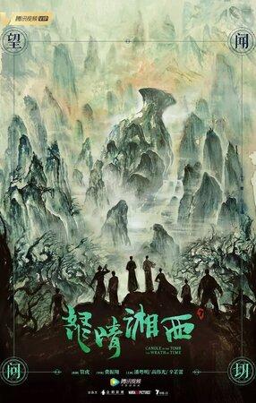 300x450 - Дорама: Свеча в гробнице: Гнев времени / 2019 / Китай