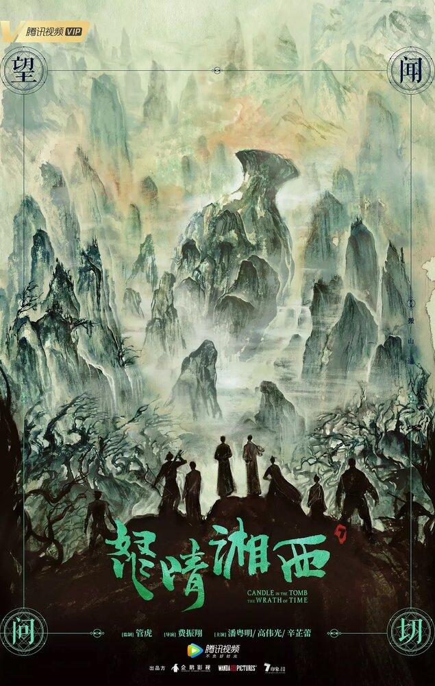 1232813 - Свеча в гробнице: Гнев времени ✦ 2019 ✦ Китай