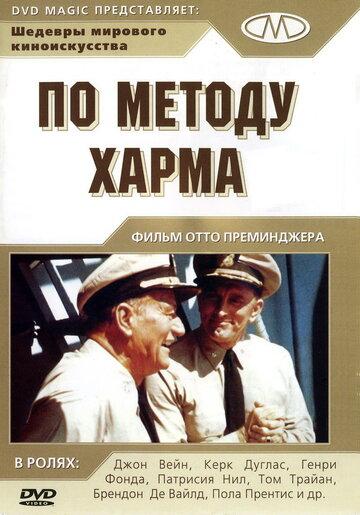 Постер к фильму По методу Харма (1965)