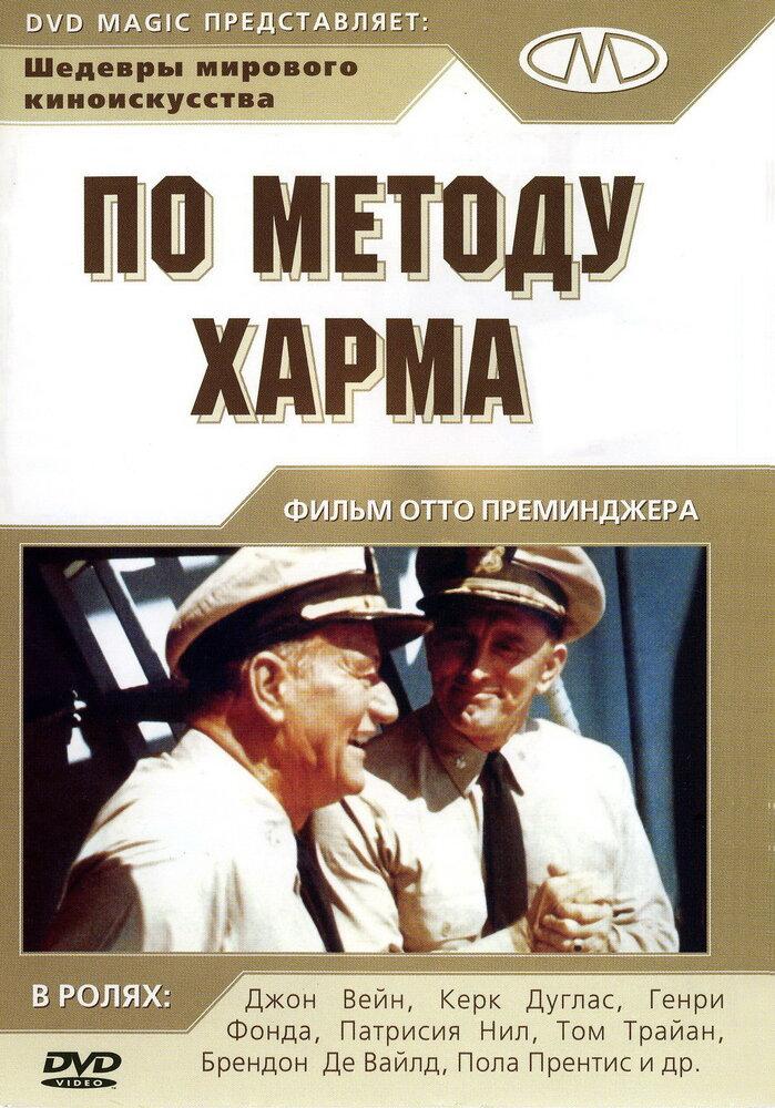 По методу Харма / In Harm's Way (1965)