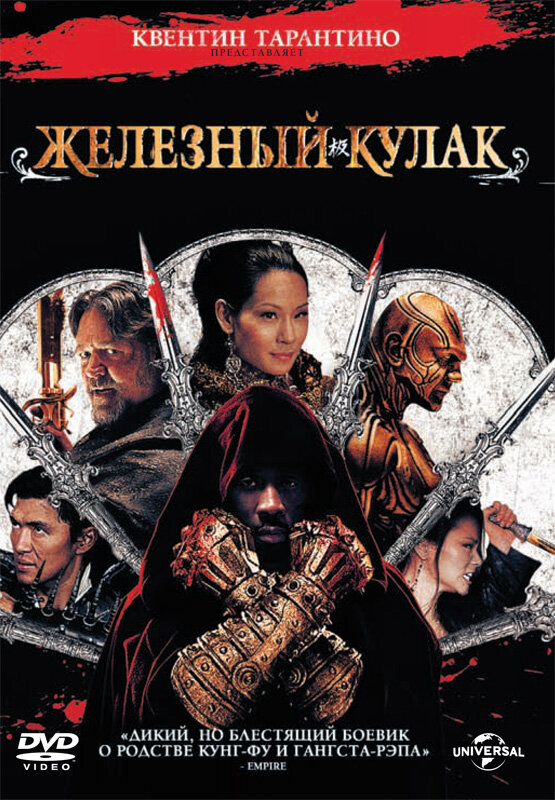 Смотреть Железный кулак (2012) смотреть онлайн HD 720
