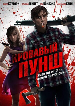 Кровавый пунш  (2014)