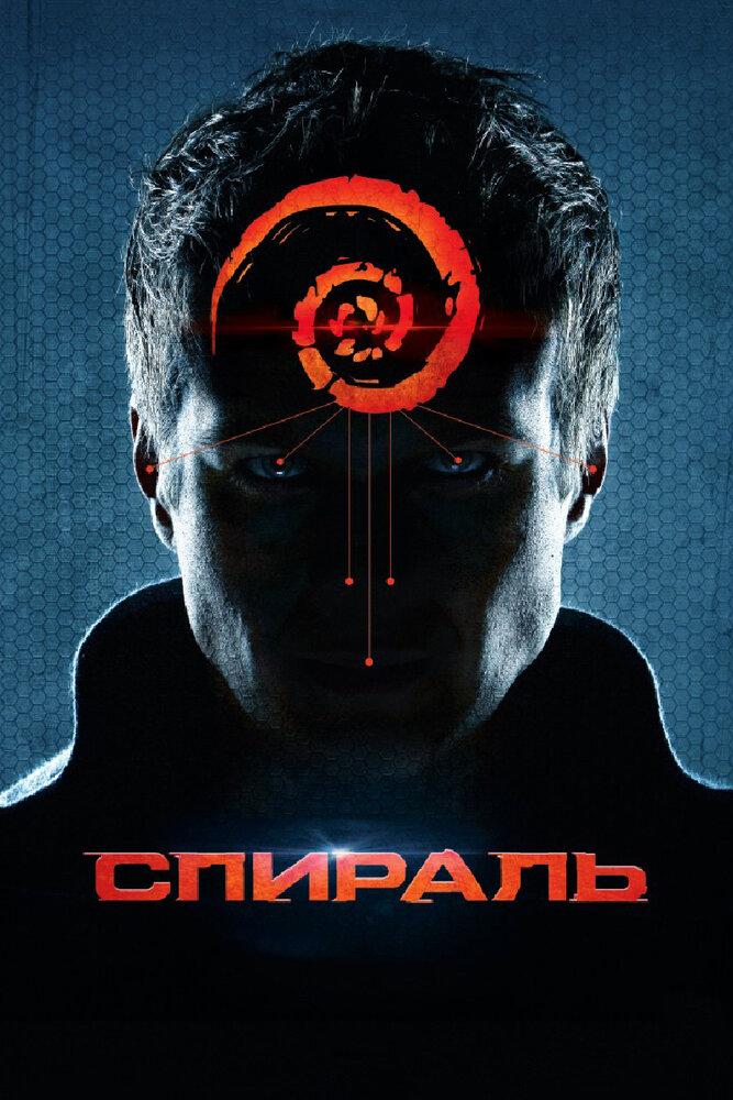 Спираль (2014) смотреть онлайн бесплатно в HD качестве