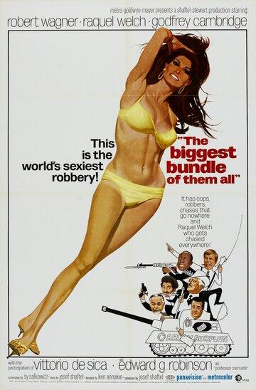 Самый крупный куш (1968)